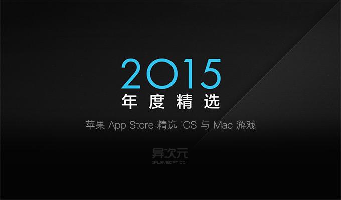 苹果 App Store 年度精选游戏