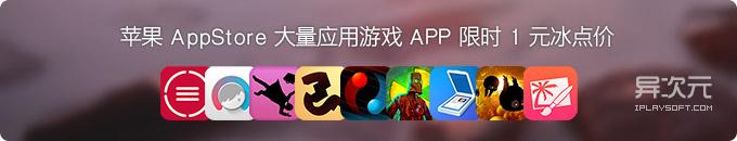 苹果 App Store 大量优秀 iOS APP 和游戏再次限时 1 元冰点价!别错过!