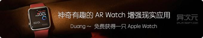 神奇有趣的 AR 增强现实应用 APP,duang 一下免费拥有一只 Apple Watch 手表