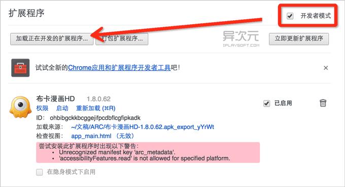 Chrome 浏览器设置