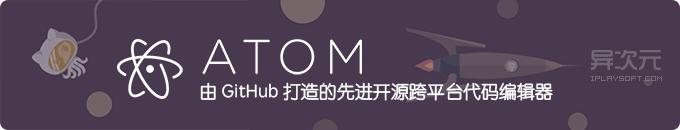 Atom 更为先进的文本代码编辑器 - 由 Github 打造的下一代编程开发利器