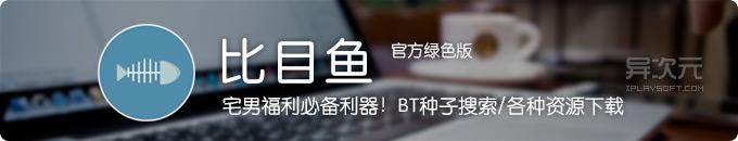 比目鱼绿色版 - BT种子磁力链接资源下载搜索引擎工具 (高清电影下载/番号搜索利器)