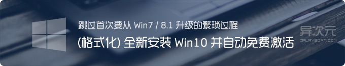 跳过从Win7/8升级,直接格式化全新安装 Windows 10 并自动永久激活系统的方法教程