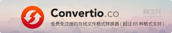 Convertio.co - 免费免注册的在线文件格式转换工具网站 (支持文档/图片/音频等)