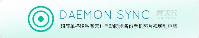 Daemon Sync - 超简单搭建私有云!全自动同步备份手机照片视频到电脑