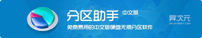 傲梅分区助手 DiskTool - 免费易用的中文版硬盘无损分区魔术师软件 (支持 Win10 / PE系统)