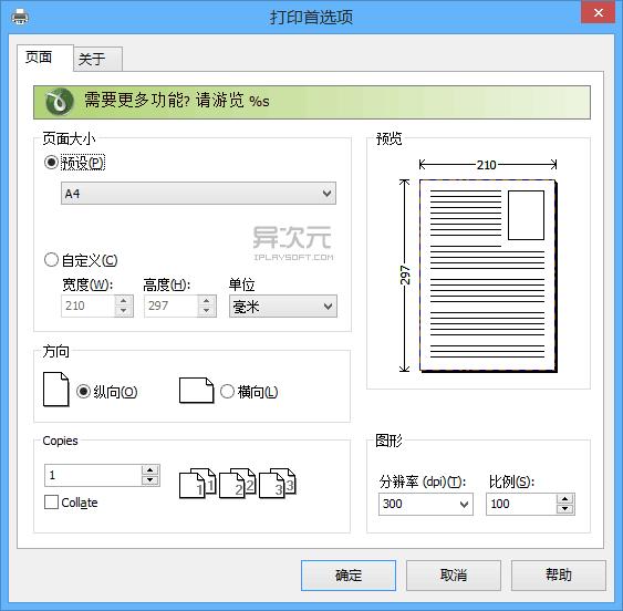 doPDF 中文版