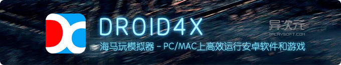 Droid4X 海马玩模拟器 - 功能丰富易用且高性能的安卓 Android 模拟器