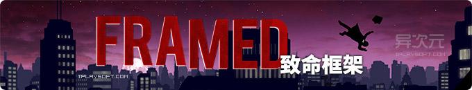 致命框架 FRAMED - 极具创意的电影/漫画分镜式剧情解谜游戏 (又名致命陷害)