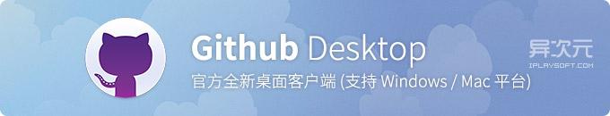 GitHub Desktop 全新官方桌面客户端工具下载 (免费 Git 代码版本控制软件)
