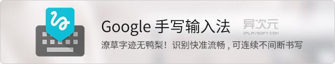 Google 手写输入法 (Android) - 字迹潦草无鸭梨!可连续手写,识别率高且速度流畅!