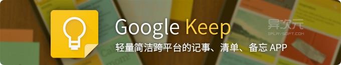 Google Keep - 谷歌简洁轻量的跨平台快速备忘记事/轻笔记应用 (类似 Evernote 印象笔记)