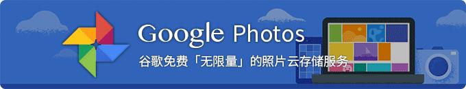 Google Photos 谷歌相册 - 免费且无限空间容量的图片照片视频云存储服务