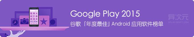 谷歌官方 Google Play 2015 年度 Android 安卓最佳APP软件排行榜 (应用篇)