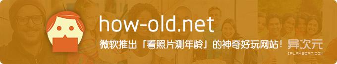 微软推出「上传照片测年龄性别」的神奇好玩网站,快来识别下你的脸