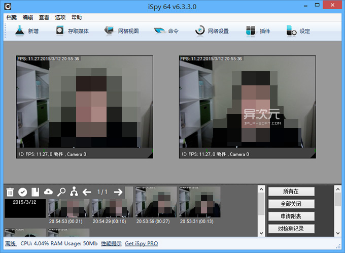 iSpy 视频监控软件