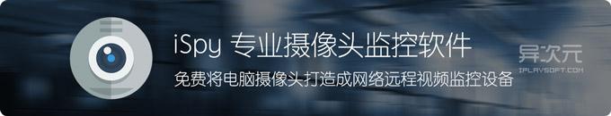 iSpy 开源免费视频监控软件 - 将电脑摄像头打造成专业远程网络监控录像安防设备