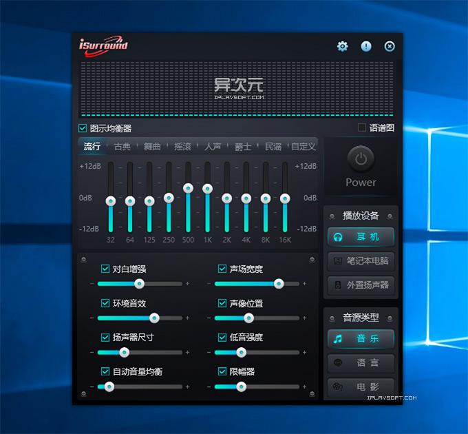iSurround 虚拟声卡截图