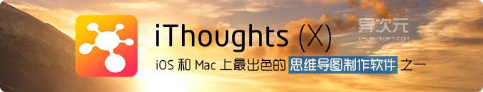 iThoughts / iThoughtsX - iOS 和 Mac 上出色的思维导图制作编辑工具软件!