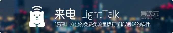 来电 LightTalk - 腾讯推出能免流量拨打真实手机和固话的免费打电话软件 APP
