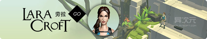 劳拉 GO 中文版 (Lara Croft GO) - 耳目一新的古墓丽影!精致细腻的策略冒险解谜手机游戏