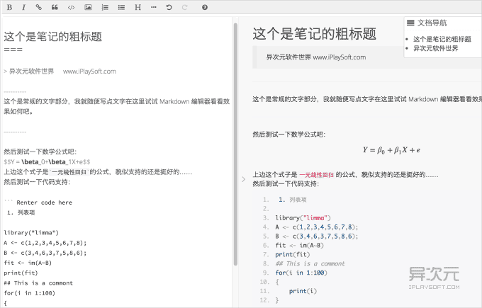 Leanote Markdown 编辑器