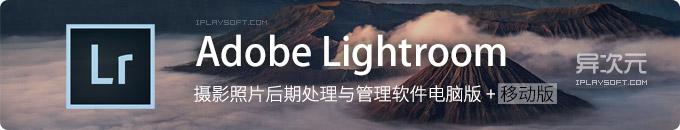 Adobe Photoshop Lightroom 下载 - 摄影师必备照片后期制作处理与管理软件