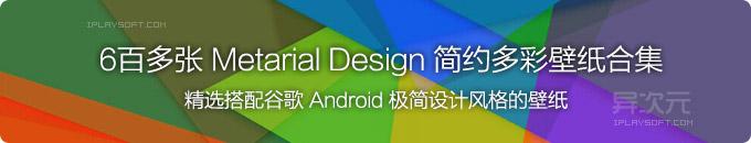 6百多张简约多彩的谷歌 Android Material Design 极简设计风格壁纸大合集打包