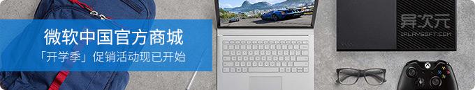 微软中国开启「开学季返校教育优惠」!Office 365 半价 / Surface Pro 等优惠