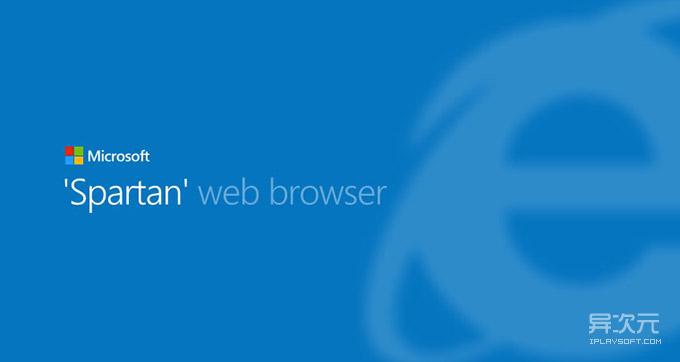 Spartan 浏览器