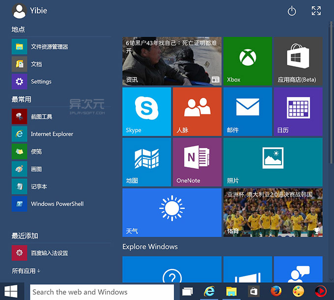 Windows 10 开始菜单