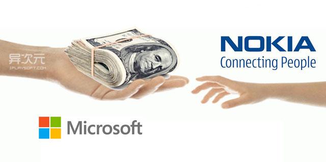 微软收购诺基亚