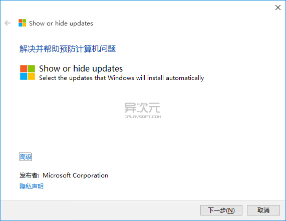 Windows 10 隐藏更新补丁