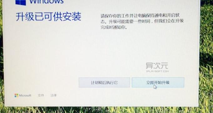 Windows 10 升级