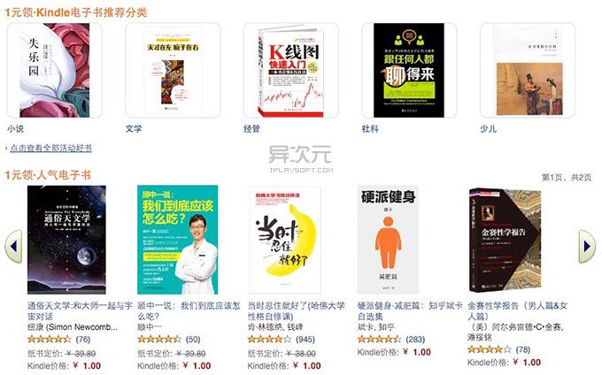 Kindle 促销