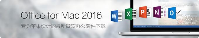 微软 Office for Mac 2016 简体中文正式版下载 - 最新苹果版专用办公软件