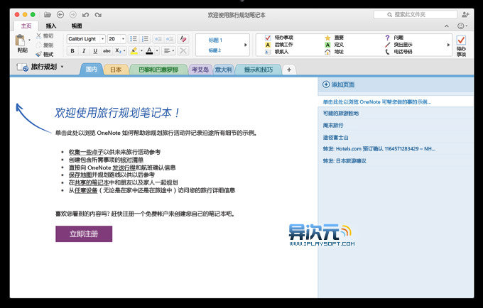 Onenote for Mac 2016