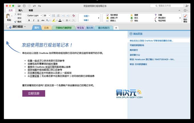 Onenote for Mac 2016
