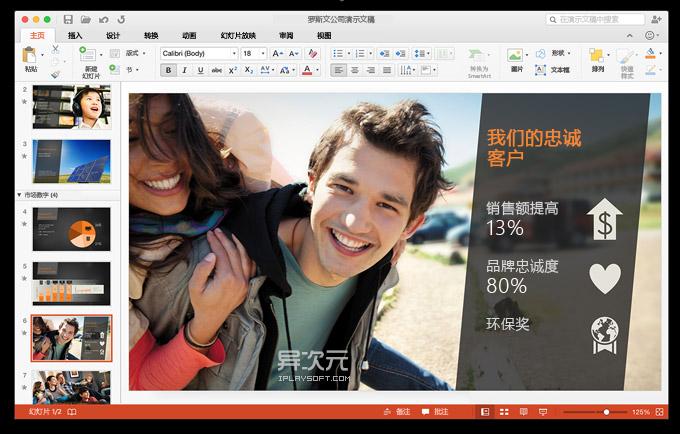 Office for Mac 2016 中文版