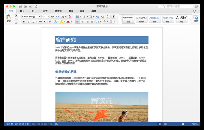 Office 2016 for Mac 简体中国版