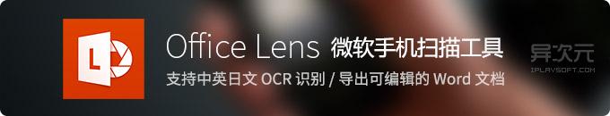 微软 Office Lens - 支持中文OCR文字识别的免费专业手机扫描应用 (可转换成 Word 文档)