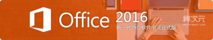 微软 Office 2016 简体中文正式版发布下载 - 微软最新下一代办公软件