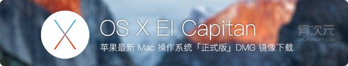 苹果最新 Mac OS X El Capitan 正式版系统 dmg 镜像下载 / 升级安装程序