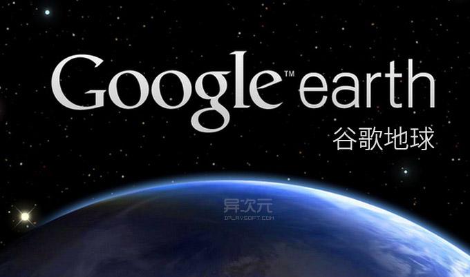 谷歌地球 Google Earth Pro