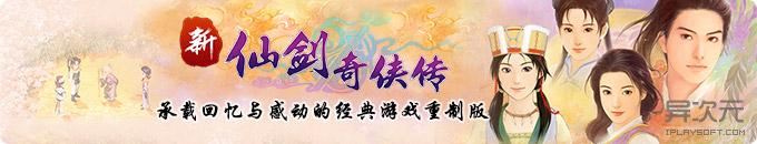 新仙剑奇侠传 for iOS 全新移植重制版 - 重温最经典的国产单机 RPG 角色扮演游戏