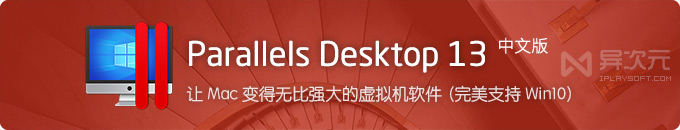 Parallels Desktop 13 中文版下载 - Mac 系统最强虚拟机!(支持Win10/macOS High Sierra)