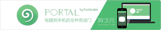 Portal by Pushbullet - 电脑大型文件快速无线传输到手机的软件利器!(WiFi文件传送工具)