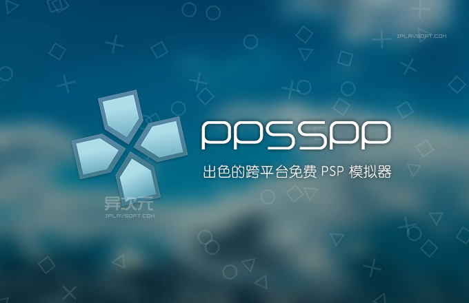 PPSSPP 模拟器