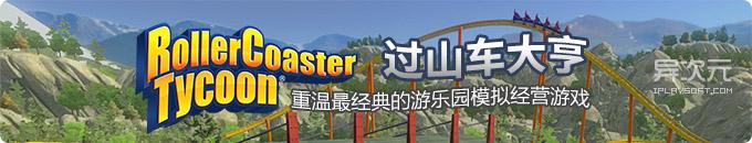 过山车大亨 3、4 中文版下载 - 在手机/iPad上重温经典的游乐园模拟经营游戏大作!