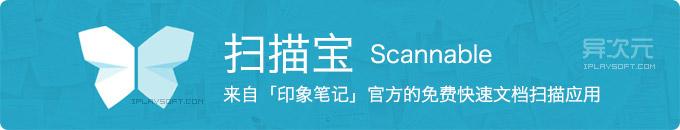 印象笔记·扫描宝 (Scannable) - 快速免费高效的文档手机扫描软件应用
